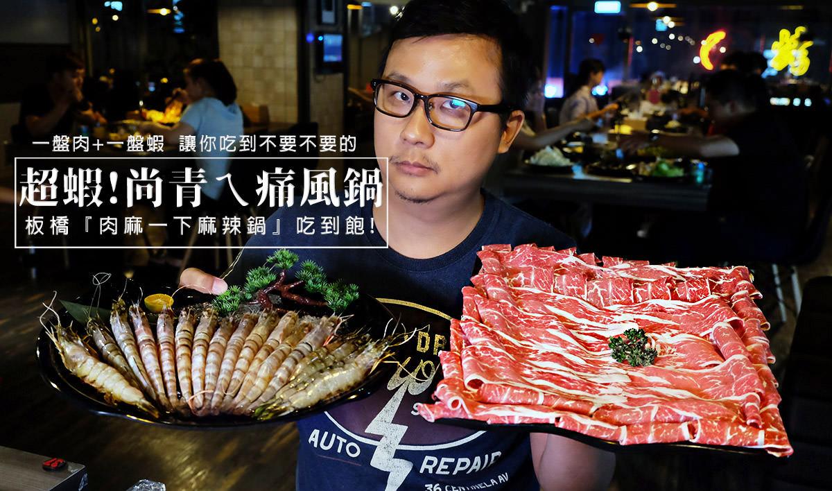 板橋府中麻辣火鍋吃到飽『肉麻一下』,甜蜜痛風鍋吃蝦吃肉、牛筋三寶吃到爽!