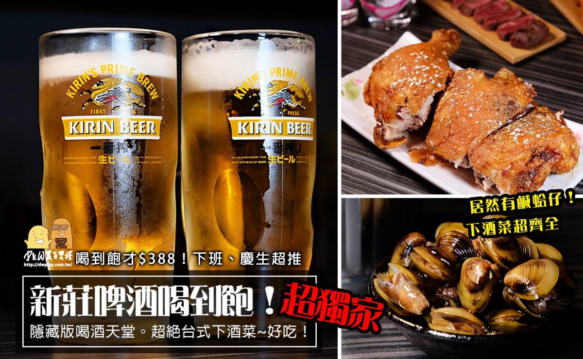 新北啤酒無限暢飲!新莊喝酒吃飯推薦『忘憂吧』!聚餐聊天超放鬆。新莊在地人私藏啤酒餐廳
