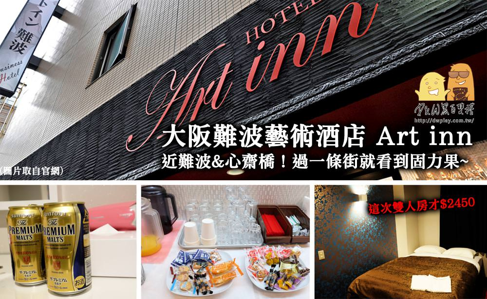 大阪住宿推薦難波藝術酒店Art inn Hotel Namba Osaka!便宜&過一條街就到固力果!