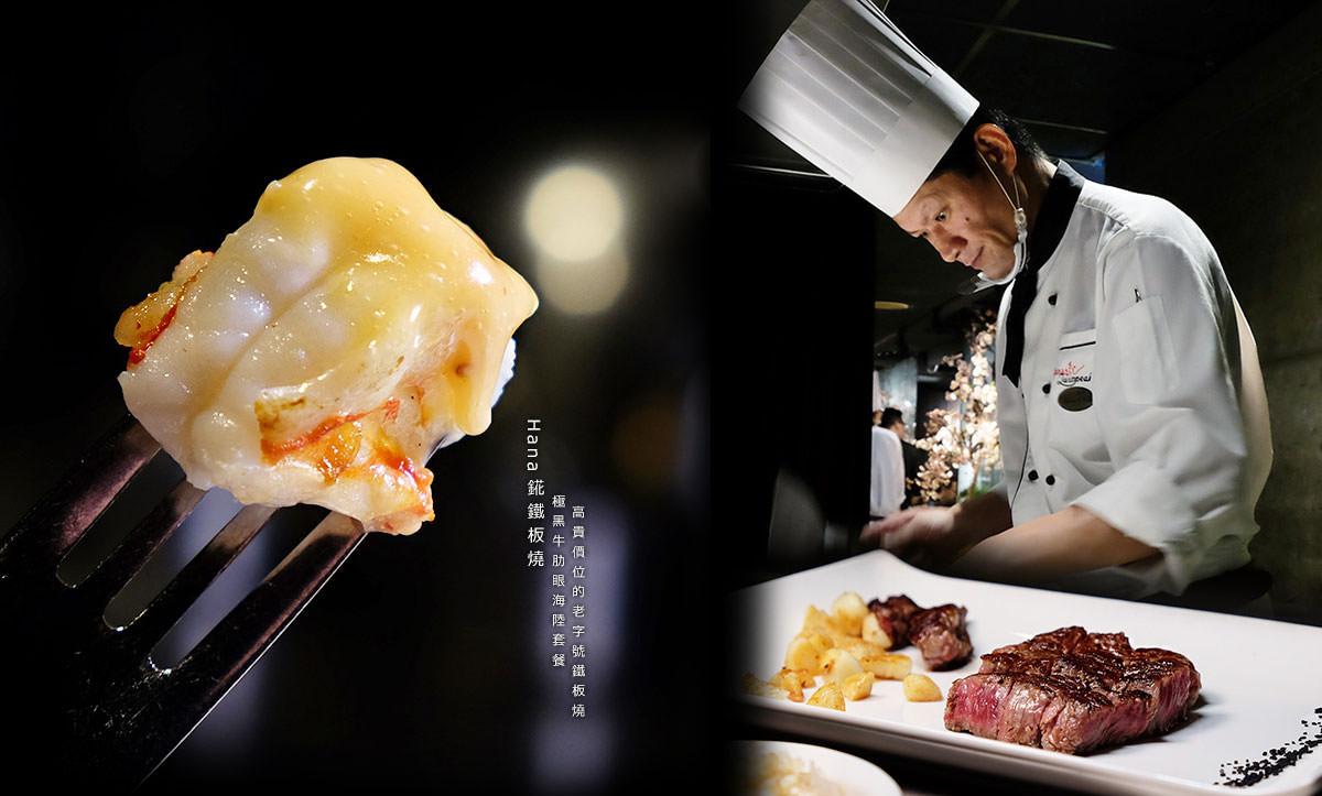 鐵板燒推薦!台北約會餐廳『Hana錵鐵板燒』高級老字號餐廳,安靜優雅氛圍的饗宴!極黑牛台北特色餐廳。愛評體驗券