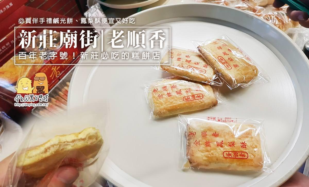 新莊伴手禮推薦『百年老店-老順香』鹹光餅、金牌鳳梨酥!樸實外表卻好吃讓人驚訝!極推薦!(菜單價格)