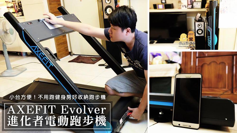平價跑步機推薦!AXEFIT進化者電動跑步機-EVOLVER,跑帶51CM寬,跑起來就像路跑一樣舒服~不會卡卡!家用折疊收納超驚人(跑步機價格)