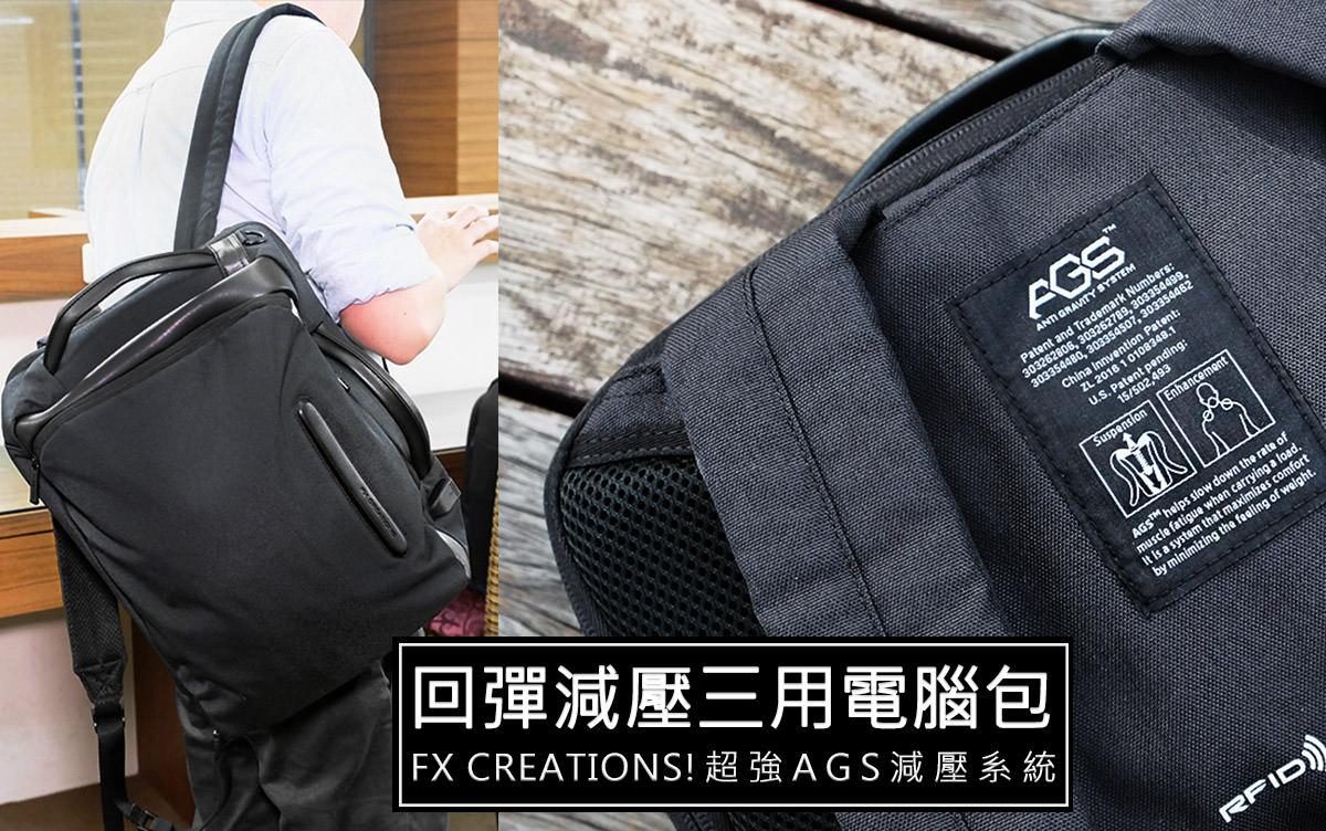 備有避震系統的時尚型男商務包?『FX CREATIONS回彈減壓三用電腦背包』,專利AGS減壓設計,能有效釋放壓力!電腦包推薦首選(價格)