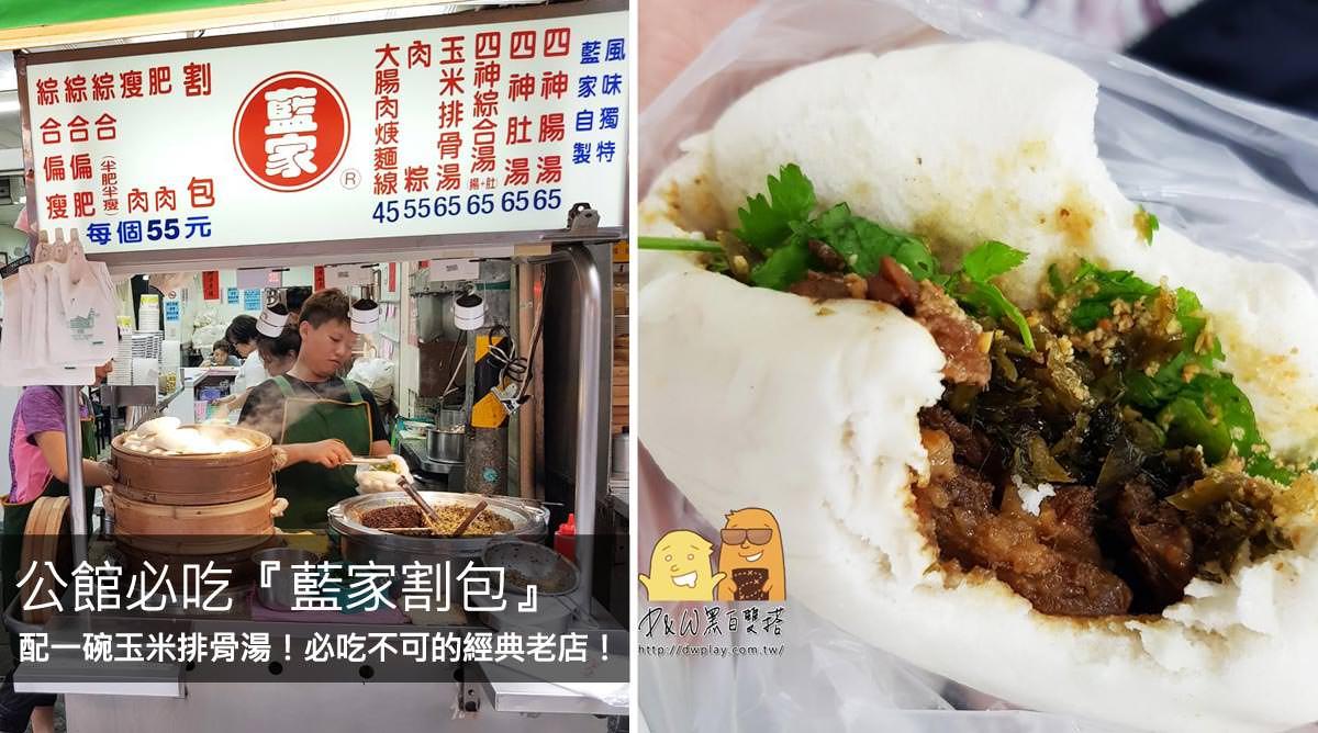台北捷運公館美食『藍家割包』!台大必吃美食,沒吃到絕對遺憾~(菜單價格)