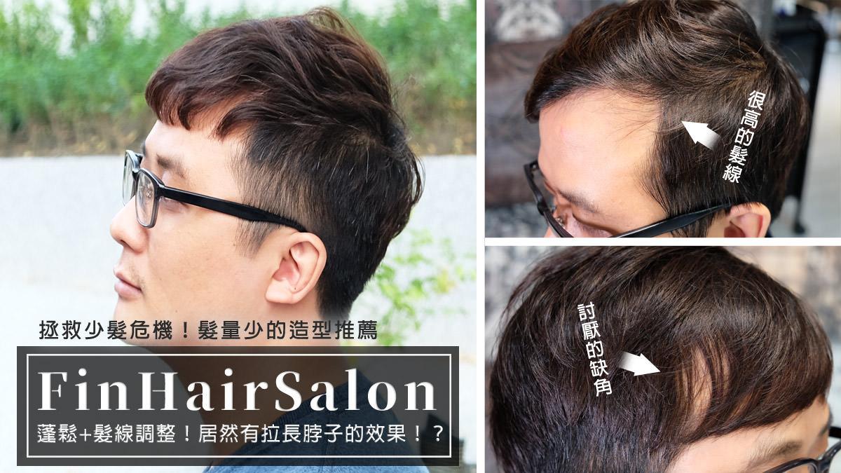 台北中山|fin hair salon設計師Aaron-男性禿髮、細軟髮髮型2020大改造!M型禿髮型不是問題!拯救髮際線技巧讓人超滿意!癡肥大叔變文青少年拉