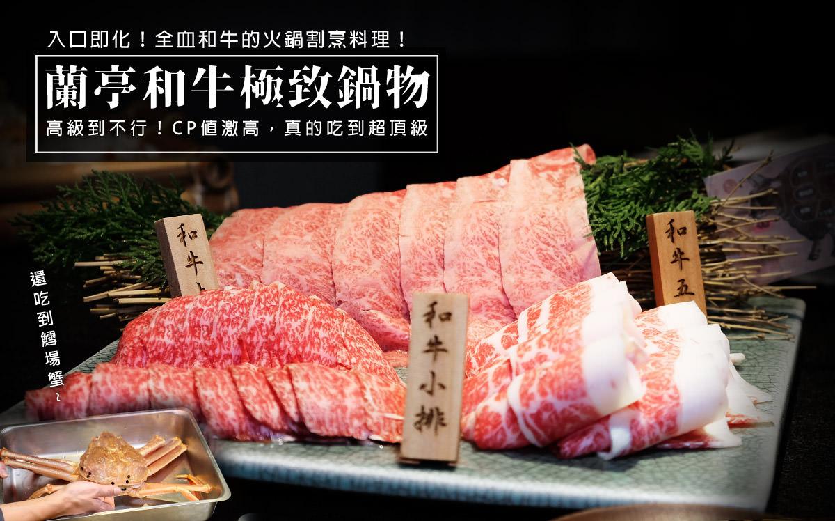 『蘭亭和牛極致鍋』全球限量全血和牛、日本黑毛A5和牛、牛舌海膽讓你吃到幸福升天!台北高級餐廳包廂推薦(菜單價錢)