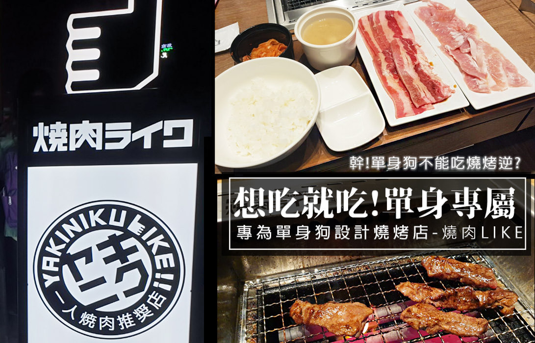 京站美食!來自日本適合單身狗吃的燒烤店『燒肉LIKE』!一個人吃燒烤的成就達成!焼肉ライク 台北1號店 (單身狗就是罪,這篇單身不要看)(菜單價錢)