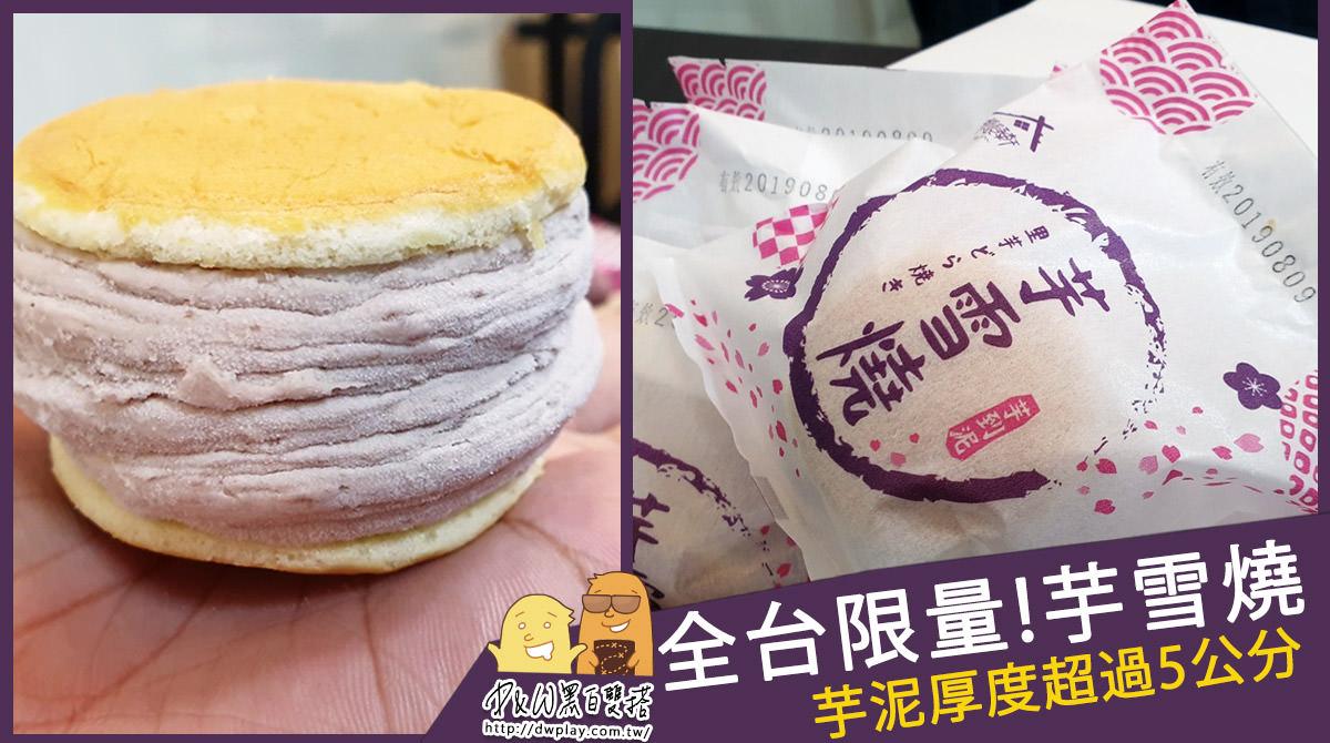 芋頭控必收藏!台北芋頭控真的會失心瘋!7-11限量版「振頤軒芋雪燒」5公分厚的芋頭泥,不能不吃啊!