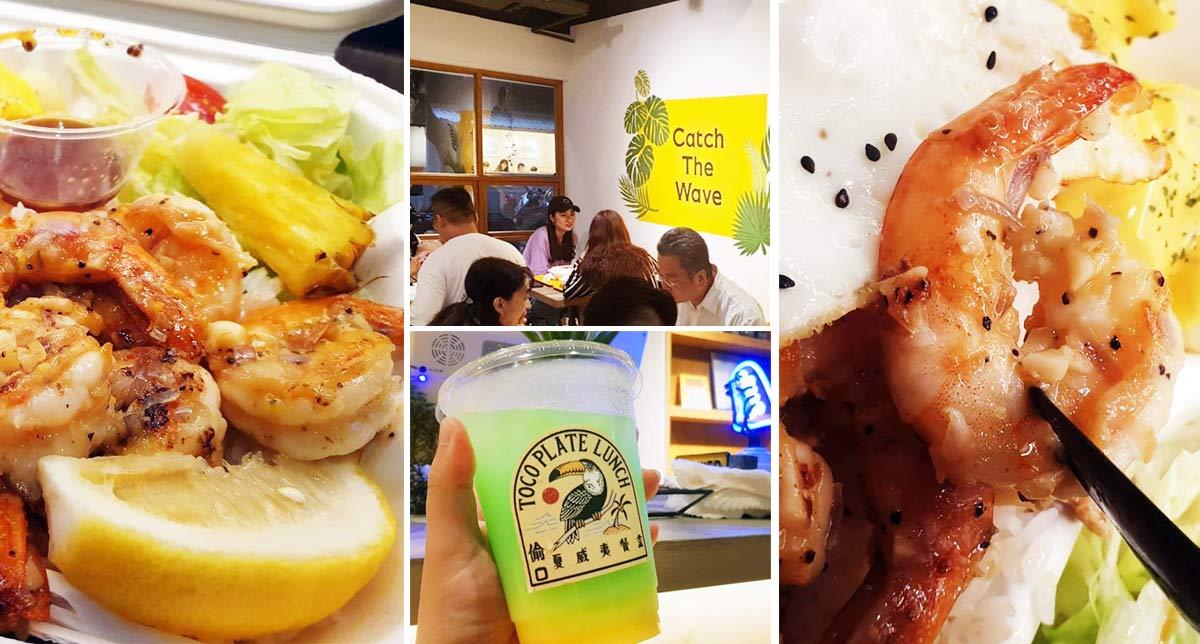 2019IG最新打卡美食「TOCO偷口夏威夷餐盒」近捷運小巨蛋台北環保店家!讓您夏天享受自然風,熱汗淋漓的快感!(菜單價錢)