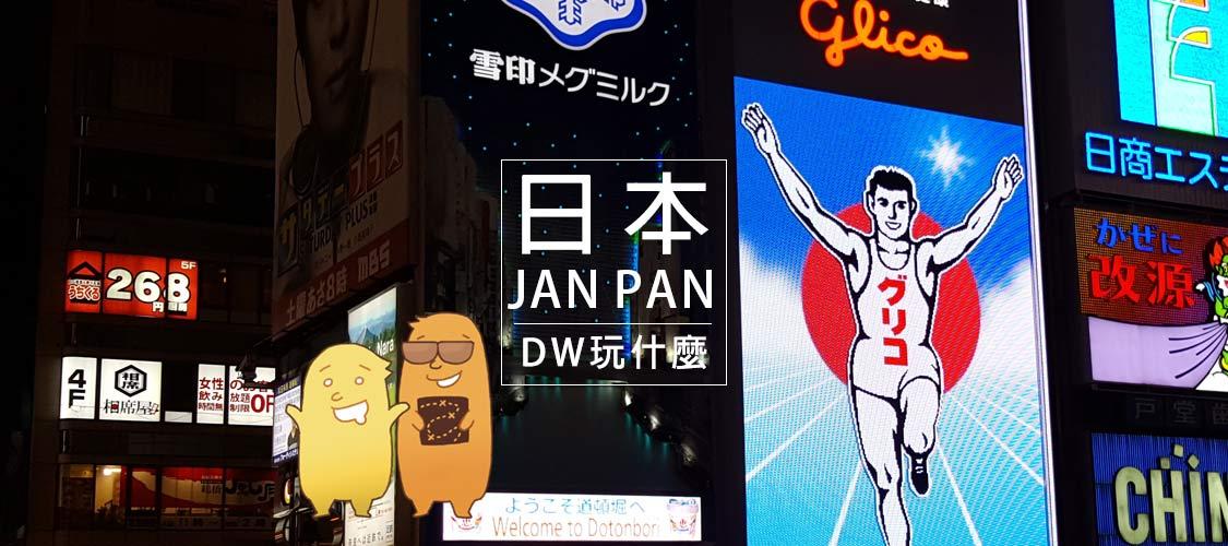 日本玩什麼