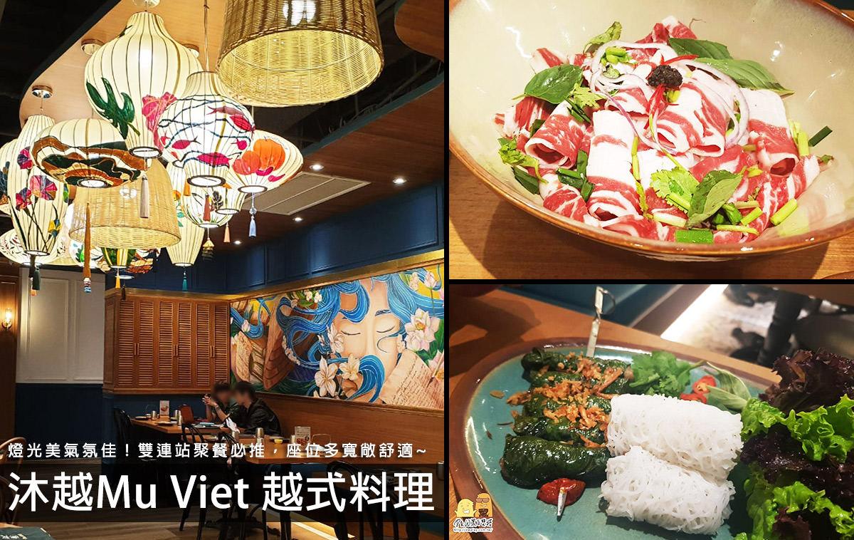 台北雙連美食『沐越Mu Viet越式料理』氛圍、餐點CP值都很高!台北聚餐、台北約會餐廳推薦,裝潢優美座位寬敞的餐廳推薦