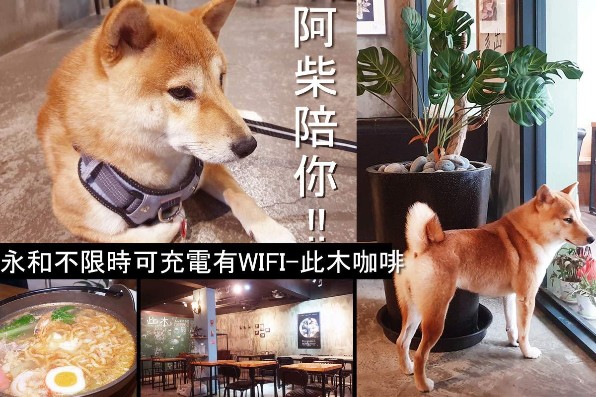 永和不限時寵物友善餐廳『此木咖啡』提供免費WIFI跟免費插座!就讓阿柴醬陪你渡過悠閒下午時光