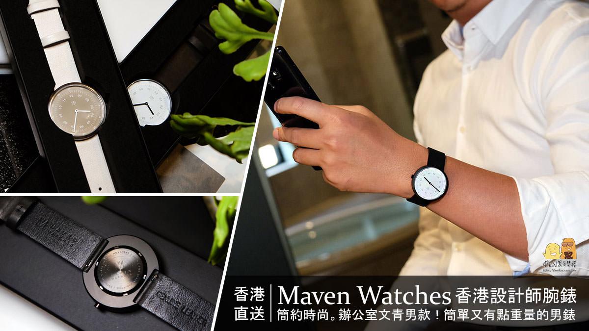 香港設計師款!Maven Watches平價男錶!簡約卻又帶重量,瑞士機芯+義大利真皮錶帶+防刮鏡面+不鏽鋼錶殼~深藏不漏的價值品牌男錶推薦