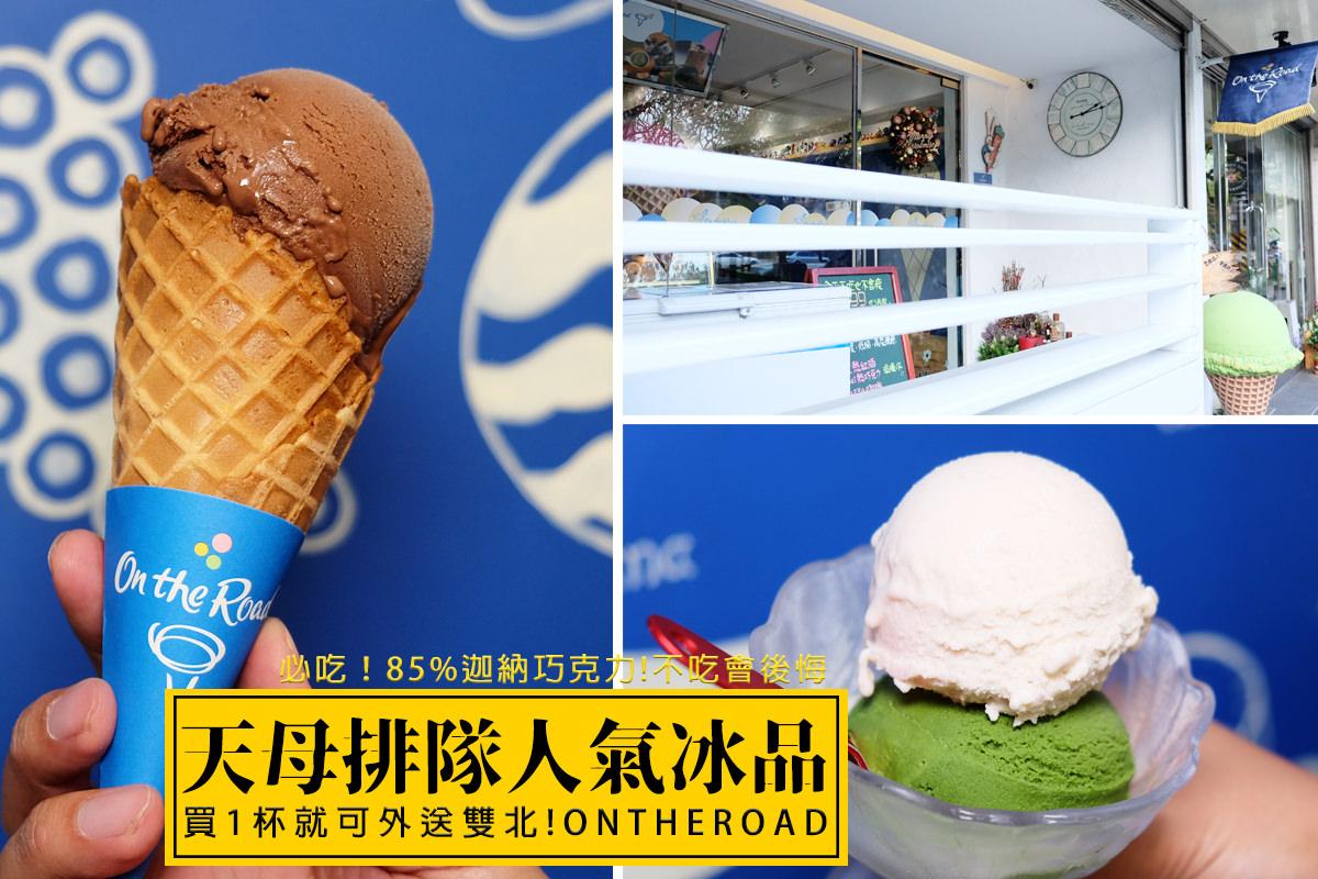 On The Road-天母棒球場對面,超人氣義式手工冰淇淋!便宜到驚人,不管幾球都外送超派!(菜單價格)