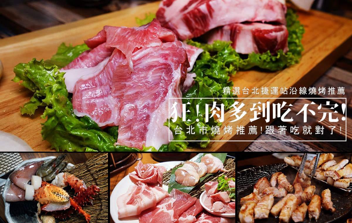台北市燒肉推薦|2020台北燒烤懶人包-不踩雷精選台北捷運沿線高CP值燒烤店!(2020/5/27更新)