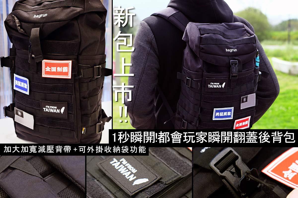 2020年全新包款-bagrun都會玩家瞬開翻蓋後背包,一秒瞬開!專為外出通勤、旅遊愛好者們所量身打造
