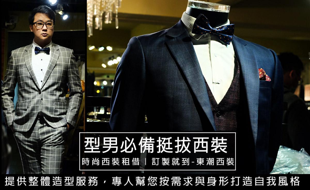 東潮西裝|台北東區西裝租借、西裝訂製服務,就算肥宅大叔也能瞬間秒變潮男