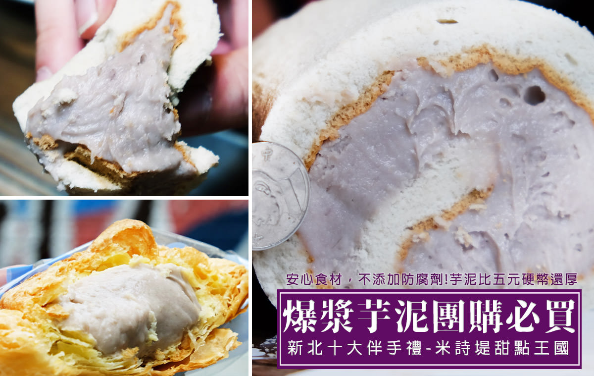 團購甜點-米詩堤甜點王國|長達18公分餡料超厚九份芋捲+口感酥脆爆漿芋頭泡芙,芋頭控必吃甜點