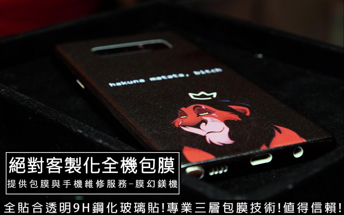 新竹手機包膜推薦|膜幻鎂機-提供完全客製化全機包膜服務,手機保護貼施工,提供免費手機檢測服務,新竹IPHONE維修就來這