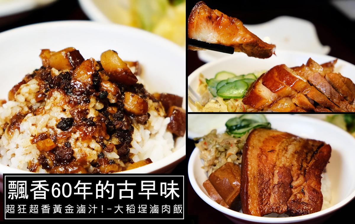 台北萬華區美食|大稻埕滷肉飯-傳承60年的老店,老滷汁特調控肉飯、滷豬腳,想吃老味道就來吃吧!(菜單價格)