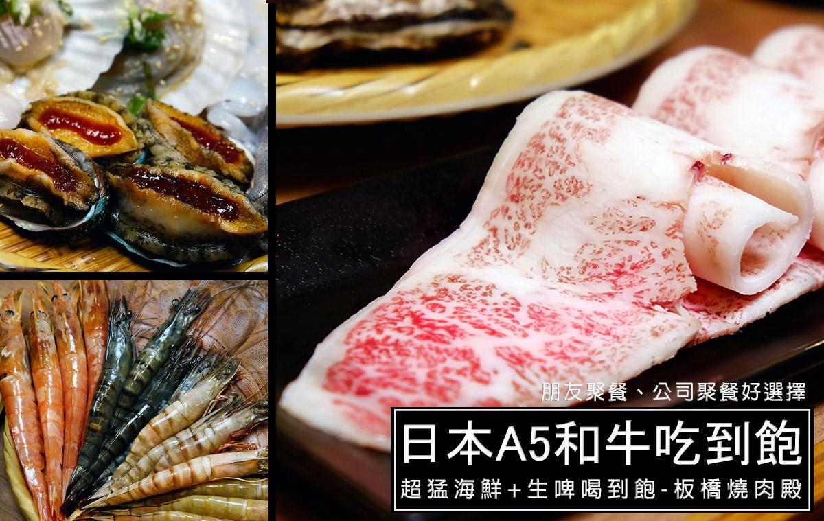 燒肉殿板橋旗艦店|新北市日本A5和牛吃到飽、生啤酒喝到飽,超強海鮮吃到爽只要$1399