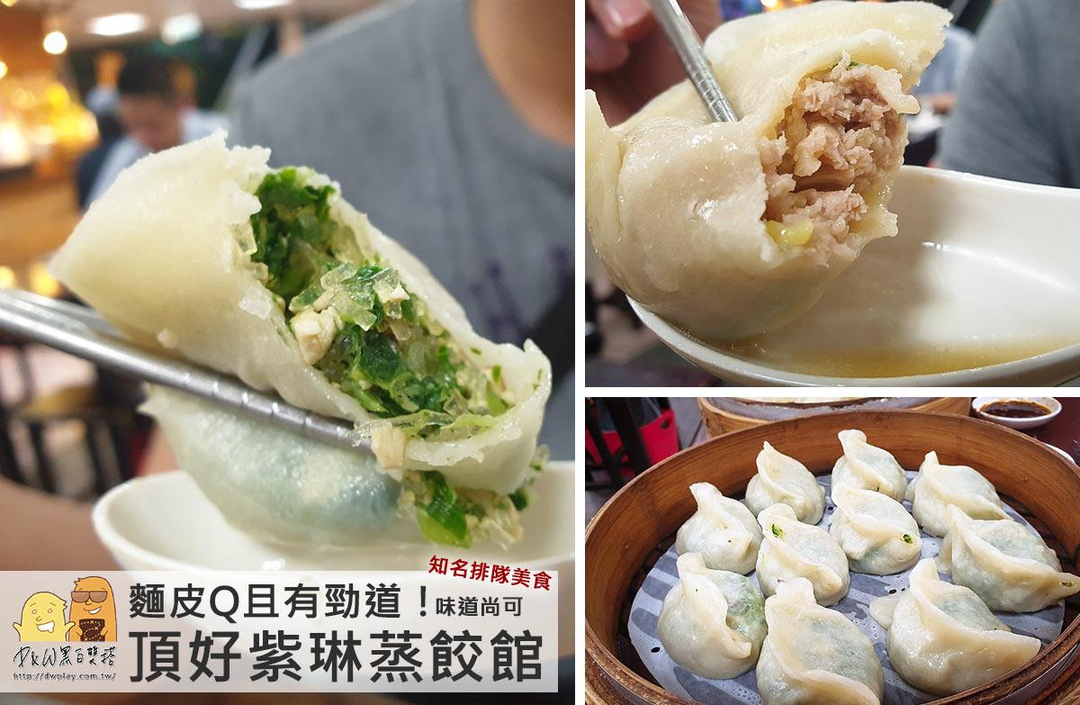 台北東區美食 藏身忠孝敦化站頂好名店城的紫琳蒸餃館,傳說的平價排隊美食!真的普通尚可