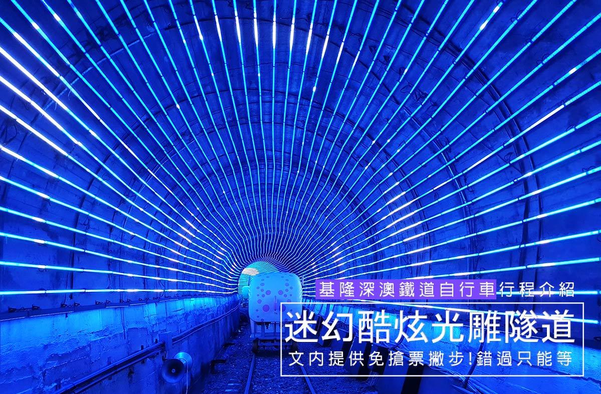 新北一日遊 基隆八斗子深澳鐵道自行車,唯美愛心光雕隧道超適合情侶約會