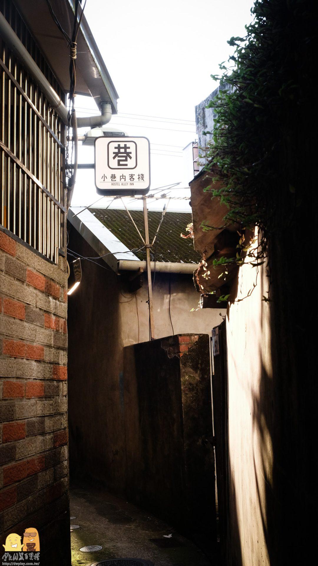 大溪民宿小巷內客棧入口