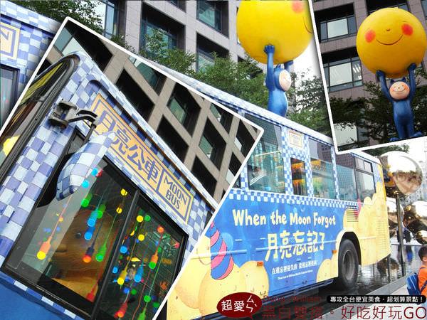 【台北Dong遊記】台北新地標!幾米月亮公車@信義區101世貿中心捷運站