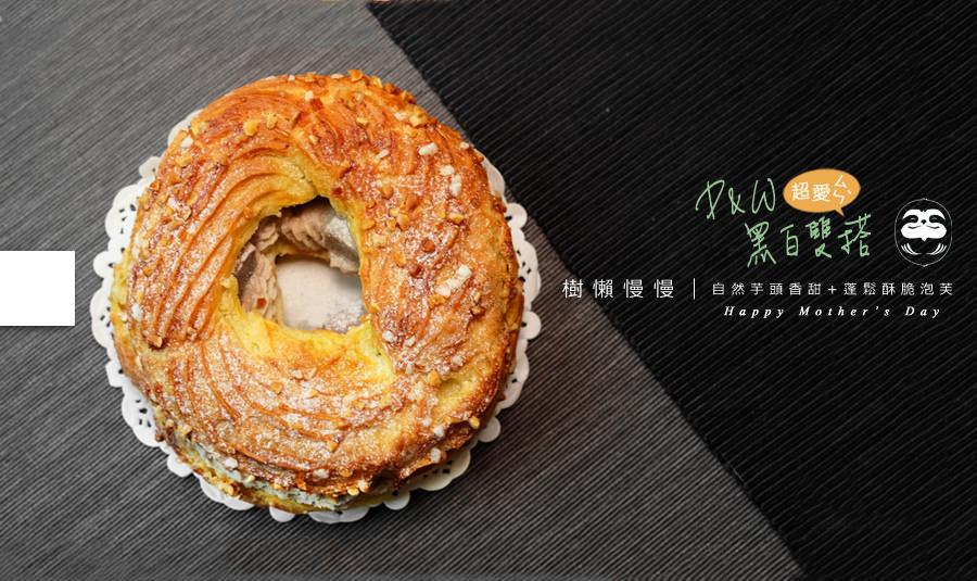 【宅配美食開箱】母親節蛋糕推薦!樹懶慢慢做的超好吃!法國經典甜點『布雷斯特車輪泡芙』皮Q彈+不甜膩芋泥