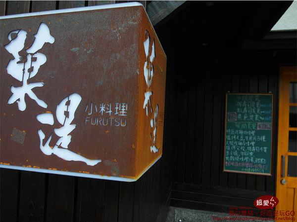 【花蓮D&W食記】-1天只接8組客人!限定料理!-菓湜小料理-@花蓮