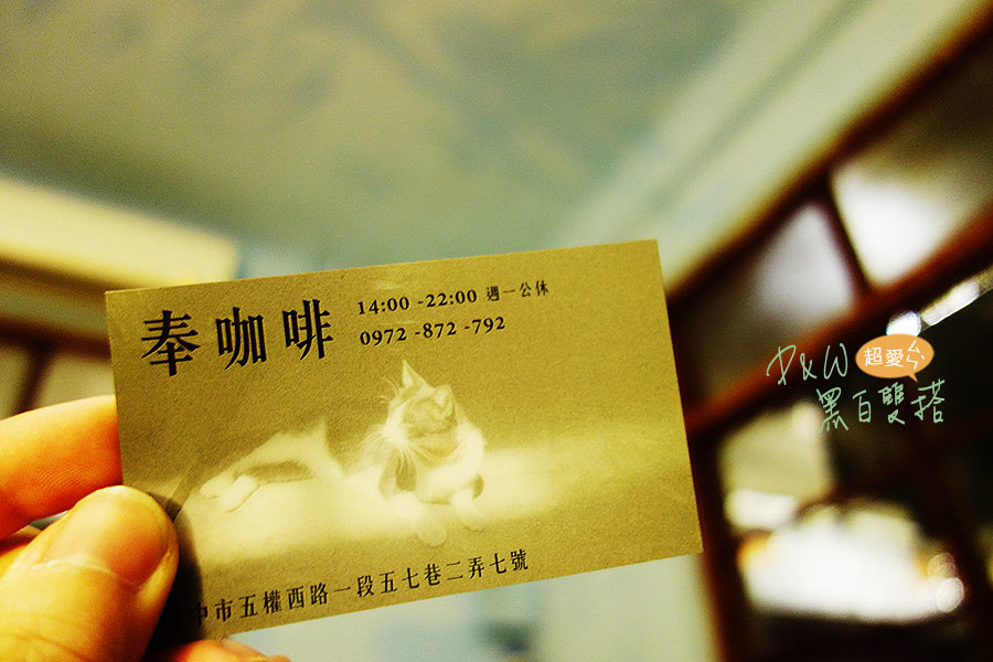 D&W黑白雙搭【台中Dong遊記】忠信市場內的古老陳舊氣息,隱藏著許多故事的奉咖啡@台中市