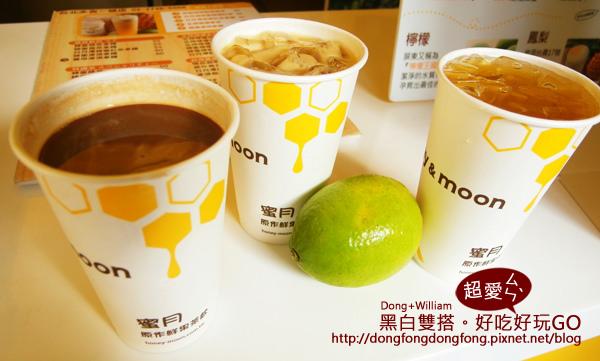 【台北.威廉.美食】來自日本的蜂蜜飲料!@honey & moon 蜜月原作鮮果茶飲