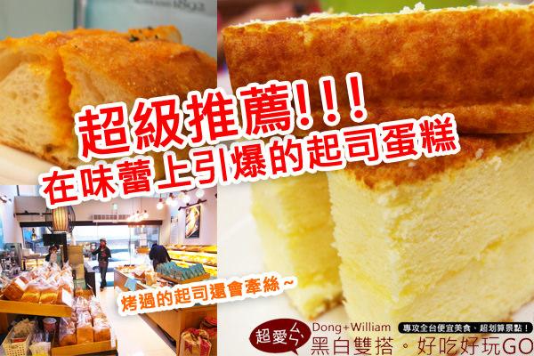 【台北Dong食記】起司蛋糕舒芙蕾!蛋糕團購王!吃的到起司實體~極上美味!@東湖-麵包劇場