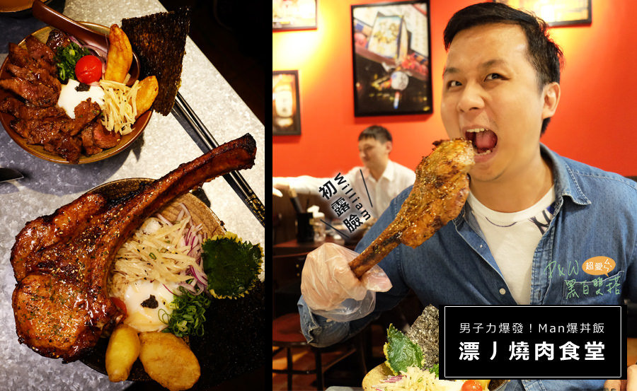 台北東區『漂丿燒肉食堂』充滿男人味的燒肉!超狂Man爆丼飯,醬汁香甜、肉嫩多汁