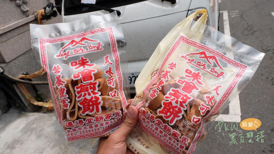 台南必買伴手禮!連得堂餅家,超過百年的老店,每人限量2包的手工煎餅!超香超好吃@D&W黑白雙搭