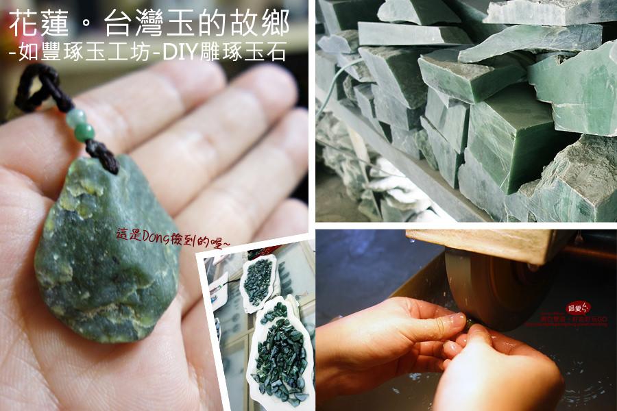 【花蓮景點】DIY雕琢台灣美麗豐田玉「如豐琢玉工坊」,自己打造屬於自己的玉珮吧@壽豐鄉@D&W黑白雙搭