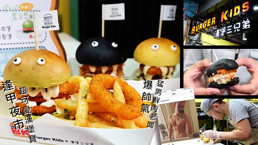 台中逢甲夜市IG爆紅美食,超可愛迷你漢堡Burger Kids漢堡三兄弟,小鮮肉老闆用料實在又好吃!打卡拍照必點!