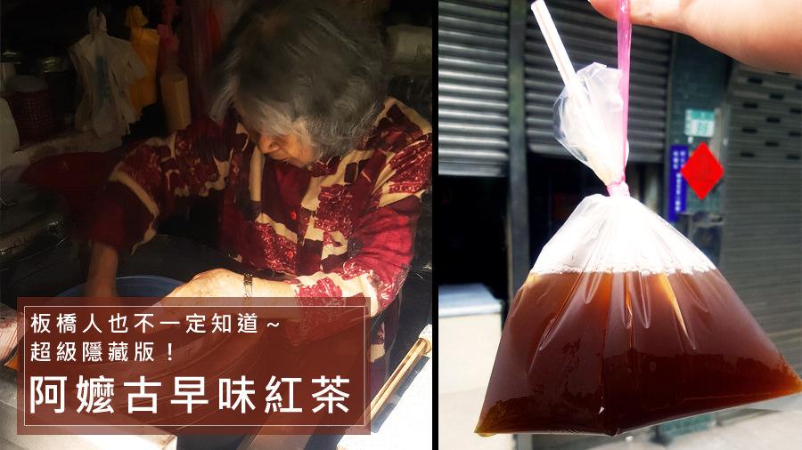 新北府中超隱密古早味紅茶,無招牌阿嬤的紅茶!板橋人也不一定知道!茶香味很濃喝的到真茶葉!