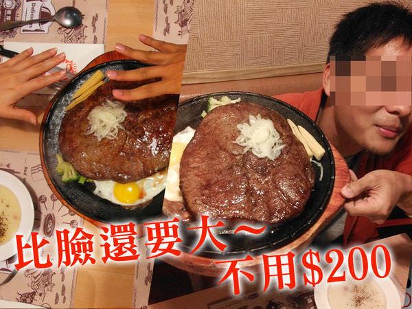 生日壽星優惠餐點五折!新莊饗厚牛排,比臉還大的牛排真的是新莊必吃餐廳!新莊壽星快來吧!