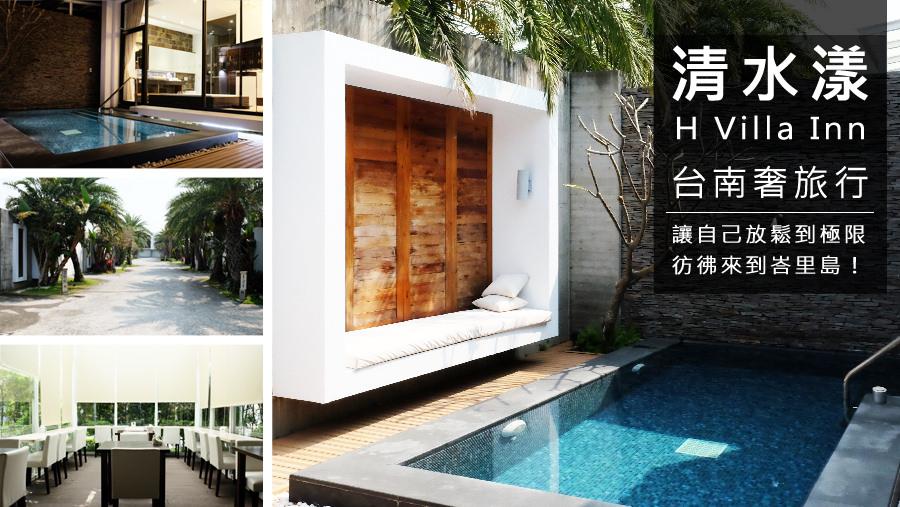 台南清水漾H Villa Inn住宿!享受峇里島風格泳池房型,情人約會旅行首選!(內有2種房型比較)