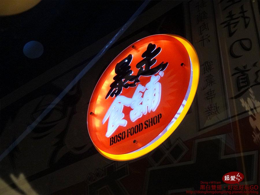【台北D&W食記】只要$39!讓上班族爆走的燒肉@中山區-爆走食鋪-★★★★☆