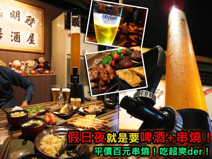 新北板橋府中百元串燒居酒屋『串明饄』,假日夜、小周末就是要喝啤酒配串燒!