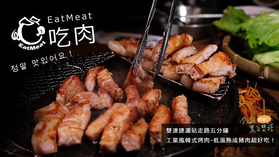 台北中山雙連站-吃肉EatMeat 韓式烤肉-熟成豬肉超好吃!還有烤鰻魚!巷弄隱藏美食,讓人想一吃再吃停不下來!