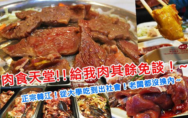 台北市松山區美食,韓國烤肉吃到飽的翹楚!心中永遠第一名的老店「韓江」!無服務費