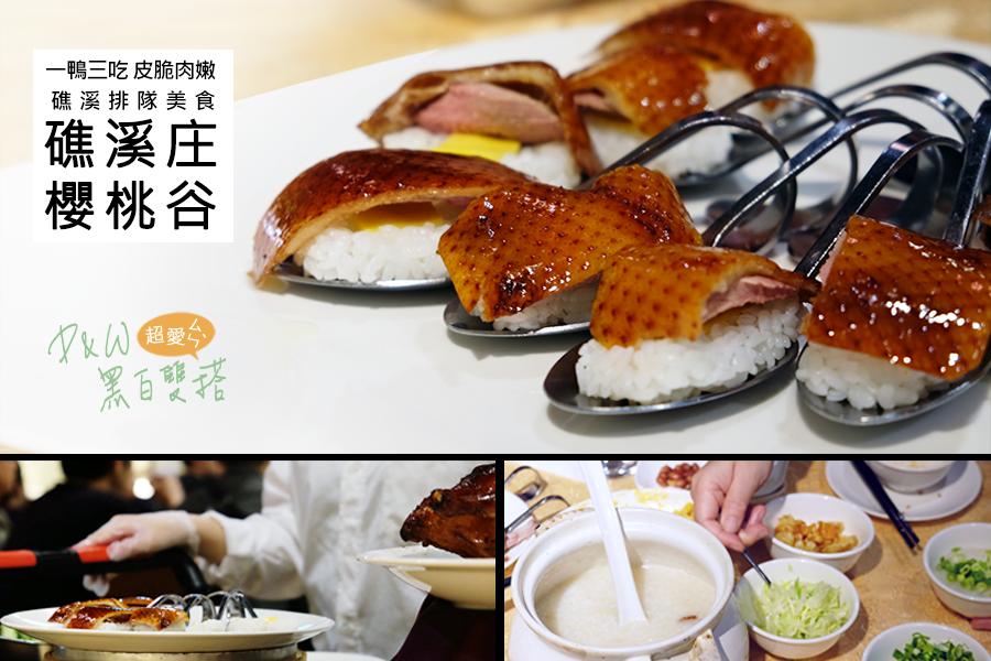 從礁溪來的超好吃櫻桃谷烤鴨,在台北京華城也吃到啦!酥脆鴨皮媲美蘭城晶英紅樓的烤鴨五吃!