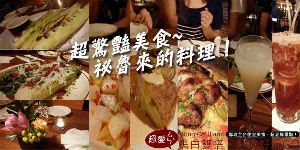 台北信義安和美食『PICO PICO』道地秘魯美食要來吃才會知道!氣氛絕佳~台北情人約會餐廳首選