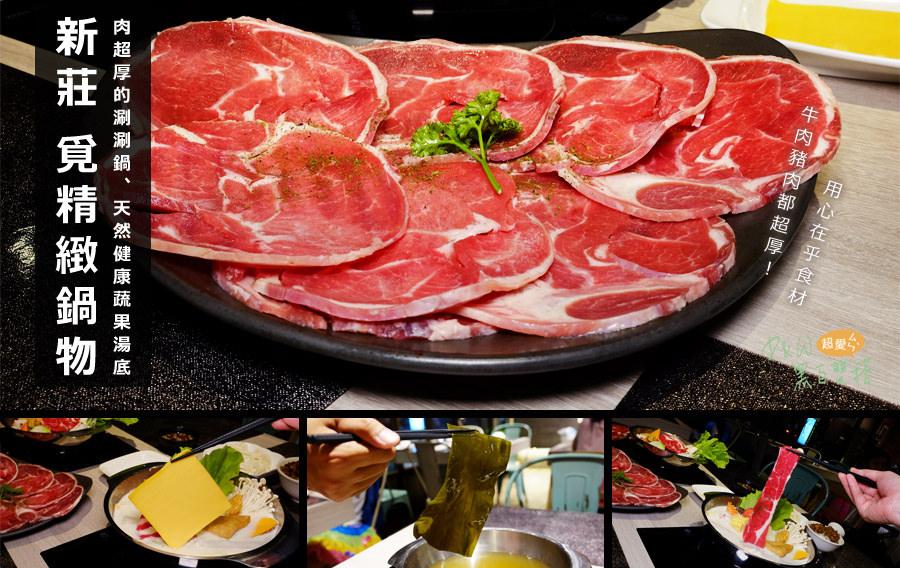 新莊好吃火鍋推薦,肉厚湯甜美的覓精緻鍋物!涮涮鍋這麼健康又飽,讓你吃得爽又舒服