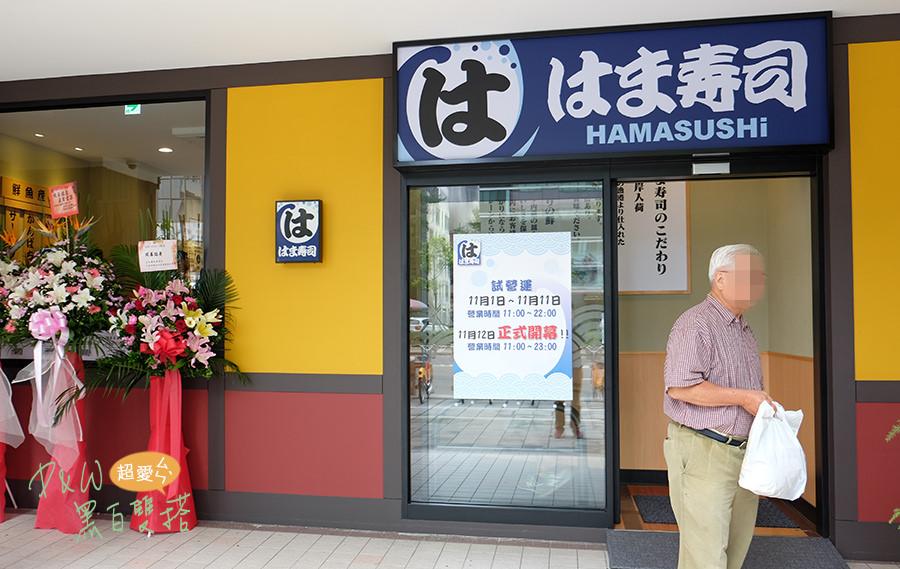 南京復興站好好吃的HAMA壽司はま寿司!旋轉的美味 牢牢抓住我的胃!
