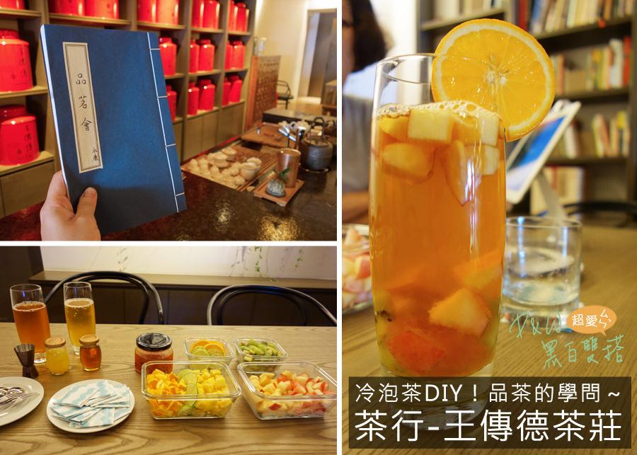 D&W黑白雙搭【台北遊記】體驗品茶也可以DIY!親子同樂好去處,可以學習文化歷史,重點是免費der!!@王傳德茶莊